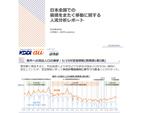 KDDI、5月後半における日本全国での県境をまたぐ移動に関する人流分析レポート