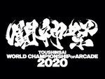 「闘神祭2020~World Championship of ARCADE~」が開催中止