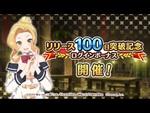 『このファン』リリース100日突破記念ログインボーナスを開催!