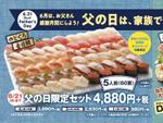 はま寿司「父の日限定セット」販売中!のどぐろなど豪華ネタ