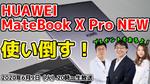 6/9火 20時~生放送 【プレゼント有り】ハイスペックの「HUAWEI MateBook X Pro NEW」は 家でも会社でも作業効率を落とさないテレワーク時代のベストチョイス