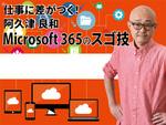仕事に差がつく!阿久津良和「Microsoft 365のスゴ技」