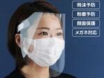 個包装タイプのフェイスシールド15枚セットが6780円 メガネ・マスク装着時でも使用可