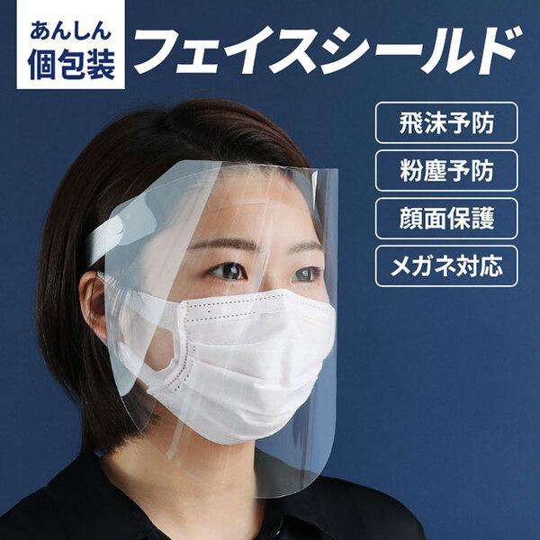 と シールド マスク フェイス