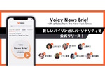 Voicy公式チャンネル初の英語ニュースチャンネルを放送開始