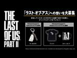 Twitterキャンペーン『The Last of Us Part II』を盛り上げようプロジェクト開催!