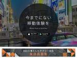 タクシー配車アプリ「DiDi」、乗務員の新型コロナウイルス対策状況を表示