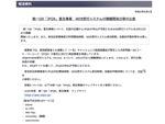 総務省の統一QRコード「JPQR」6月22日に申し込み開始