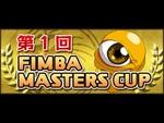 移植版『モンスターファーム』にて「第1回 FIMBA MASTERS CUP」開催決定!