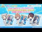 『Re:ステージ!』×『オンゲキ』コラボに出演した声優のサイン入りグッズが当たるキャンペーンが開催!