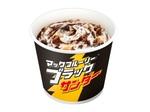 【本日発売】マックフルーリーブラックサンダー!食べごたえイナズマ級