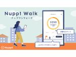 フィットネスクラブ施設利用ポイントを歩いて貯める「Nupp1 Walk」