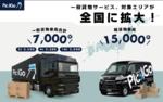 「PickGo」大型荷物のエリア拡大、全国に即日配送依頼が可能に