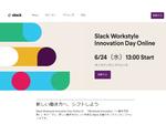 Slack、働き方改革をテーマとしたオンラインイベント「Slack Workstyle Innovation Day Online」