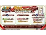 新作HTML5ゲーム『八男』にて事前登録キャンペーン「200万!?って、それはないでしょう!」が開催!