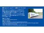 湘南アイパーク、「日本VCコンソーシアム」を設立し参加企業を募集