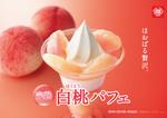 ミニストップ「完熟白桃パフェ」果肉増量で今年も