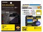デジタル一眼レフ「Nikon D6」専用液晶保護フィルム2製品