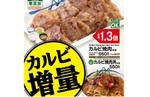 松屋「カルビ増量キャンペーン」キムカル丼はお肉1.5倍