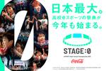 高校対抗eスポーツ大会「STAGE:0」の応援マネージャーに「日向坂46」が就任!