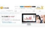 ブイキューブ、オンライン営業専用ウェブ会議サービスの無償提供を9月30日まで延長