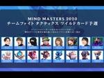 『TFT』初の国内公式大会『MIND MASTERS 2020』に人気インフルエンサーが参加!