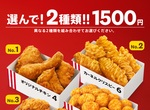 ケンタッキー「シェアBOX」2種選んで1500円、期間限定で