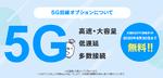 【格安スマホまとめ】ゲーマー向け格安SIM「LinksMate」が5G回線オプションを開始