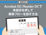 Acrobat DC/Reader DCで承認印を押して業務フローを回す方法