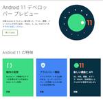 Androidは「音声の遅延」が長く課題だった、最新のAnrdoid 11の動向は?