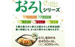 オリジン 夏の定番「おろし」シリーズ! おろし竜田、ハンバーグ弁当など