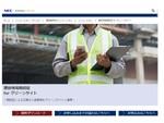 NECの顔認証入退管理サービス「建設現場顔認証forグリーンサイト」、大林組に導入