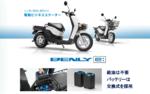 ホンダのEV二輪「BENLY e:」と、見直されるバイクの価値