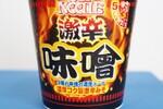 辛さレベルMAX「カップヌードル 激辛味噌」をおいしく食べる方法