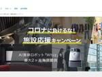 SBロボティクス、ホテルやレジャー施設などにAI清掃ロボット「Whiz」を無償提供するキャンペーン