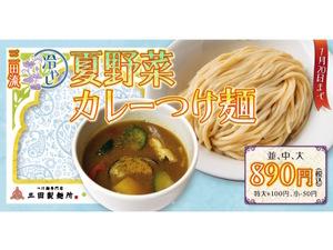 三田製麺所「冷やし夏野菜カレーつけ麺」夏季限定で販売