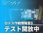 『アークナイツ -明日方舟-』の攻略動画を共有できるサイト「ロドス作戦情報室β」をテスト開放中!