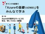 Azureの代表的なサービスを知る/使ってみる【後編】
