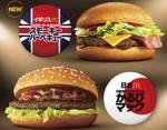 世界のマクドナルドからビーフバーガー集結!新作2品に「かるびマック」復活