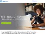 TeamViewer、デジタル化支援パッケージ「テレワーク+(プラス)」を発売