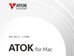 「ATOK Passport」で「ATOK for Mac」の最新プログラムが提供開始