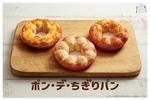 ミスド「ポン・デ・ちぎりパン」3種