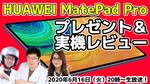 6/16火 20時~生放送 タブレット最高クラス「HUAWEI MatePad Pro」を実機レビュー!ビジネスもクリエイティブもエンタメにも使いこなせ!(プレゼントもあるよ)