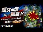 G123『ビビッドアーミー』で6月18日より超大型イベント「悠久の地」が開催決定!
