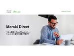 シスコ、ファイナンシャル・サポート・プログラム「Meraki Direct」を提供