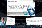今年は1.4万人超が参加登録、日本MS「de:code 2020」が開幕