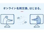 名刺管理サービスSansanに「オンライン名刺」機能を追加