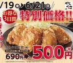 「からやま」で感謝祭!一番人気の定食が500円に