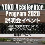 【無料オンライン開催】横浜市のアクセラレータープログラム説明会