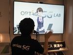 オプテージ、大阪でローカル5Gを活用した「オプテージ 5GLAB(ラボ)」をオープン